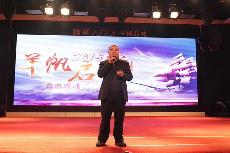 2015年聚成新春年会——集团公司总裁张良先生致词