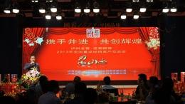 2013老窖醇香全国重点经销商大会