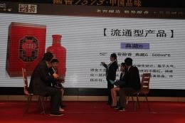 """2015年新春年会节目——老窖醇香情景剧""""时间去哪儿了""""之新品发布"""