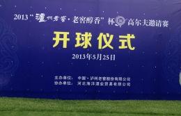 2013泸州老窖老窖醇香杯高尔夫邀请赛