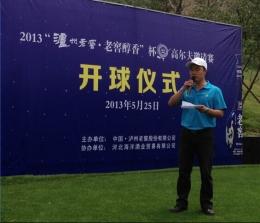 2013年泸州老窖老窖醇香杯高尔夫邀请赛-公司总经理孙晓华先生致开幕词